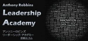 アンソニーロビンズ・リーダーシップアカデミー leadership academy